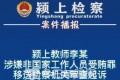 阜阳一小学教师涉嫌受贿被起诉!
