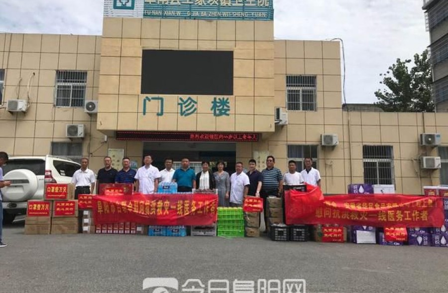 阜阳市台联会慰问抗洪救灾一线医务工作者