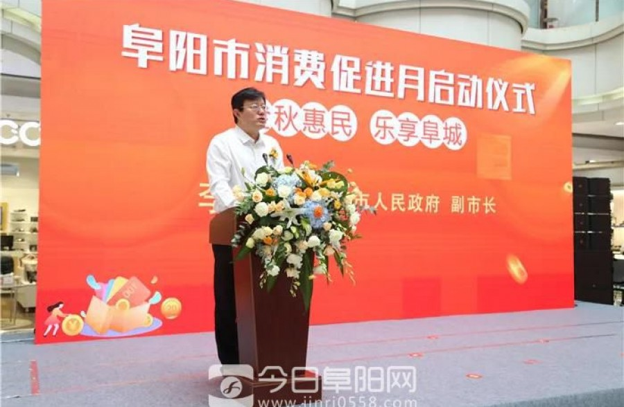 阜阳商厦   阜阳市消费促进月推进仪式在阜阳商厦举行