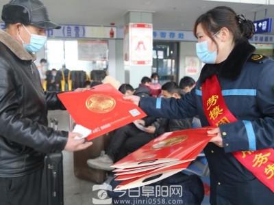 阜阳长途汽车中心站:小年送春联温暖返乡路