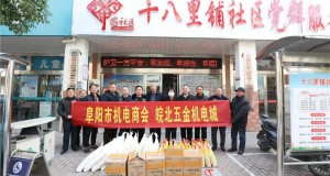 阜阳市机电商会携手皖北五金机电城开展春节慰问活动