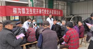 柳沟镇卫生院党支部开展学党史办实事活动