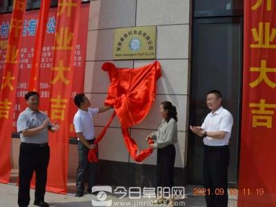 安徽蜜香村食品公司正式入驻九龙农产品加工园