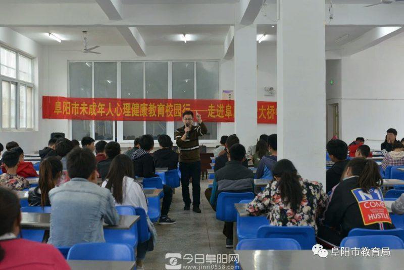 【志愿服务】心理健康教育校园行,走进阜南许堂大桥中学