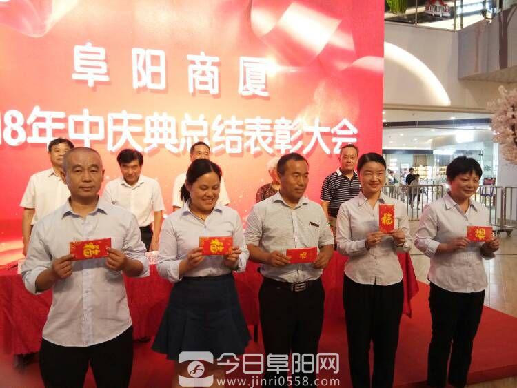 阜阳商厦召开2018年中庆典总结表彰大会