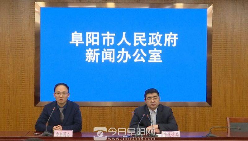 2018年阜阳经济运行新闻发布会召开