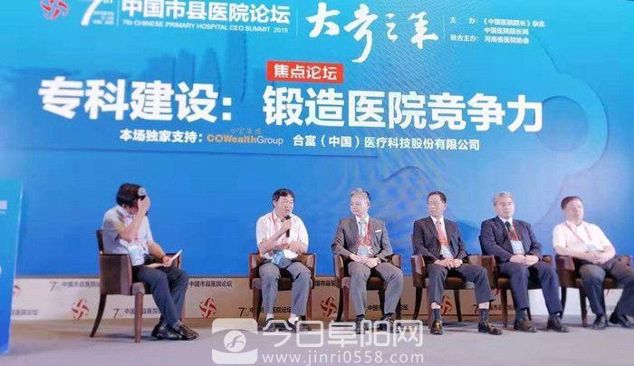 市医院专科建设在中国市县医院论坛大会上分享