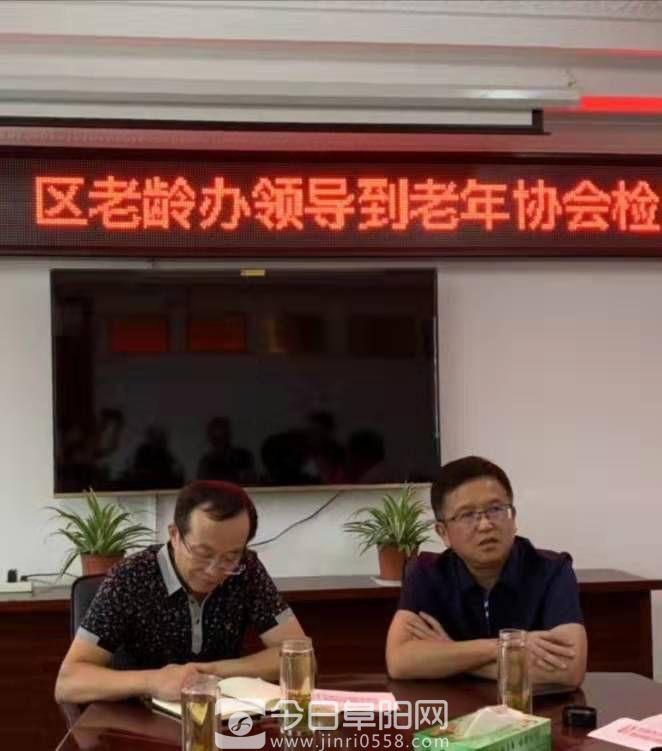 颍泉区卫健委主任刘伟一行到区老年协会检查指导