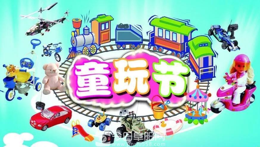 惊爆!国庆遛娃哪里去?火爆全球的国际童玩节空降阜城!