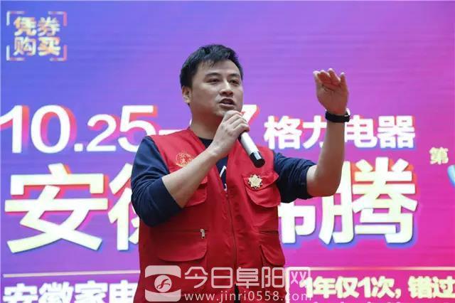 阜阳商厦召开格力电器安徽沸腾第5季暨风无界动员发布会