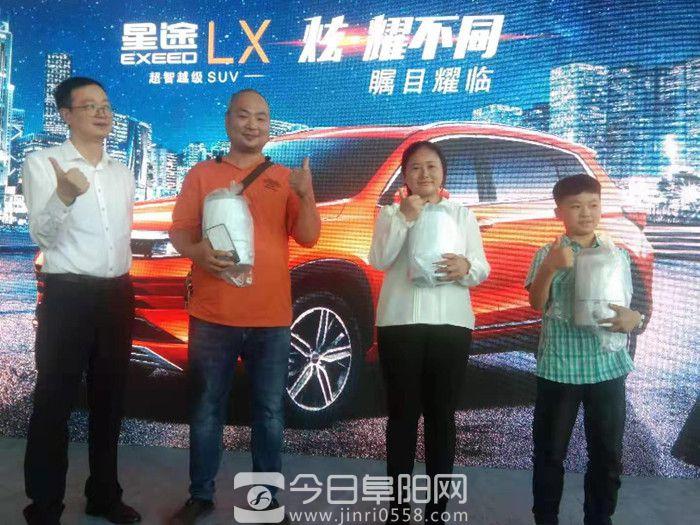 EXEED星途LX全新产品阜阳正式上市