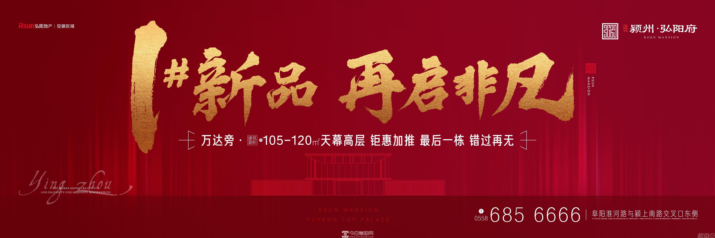 市中心网红热盘 | 颍州·弘阳府最后1栋天幕高层,载誉加推!!