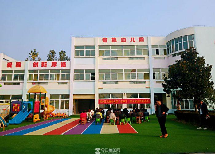 """颍东老集幼儿园举办""""农家乐""""亲子家园共育活动"""