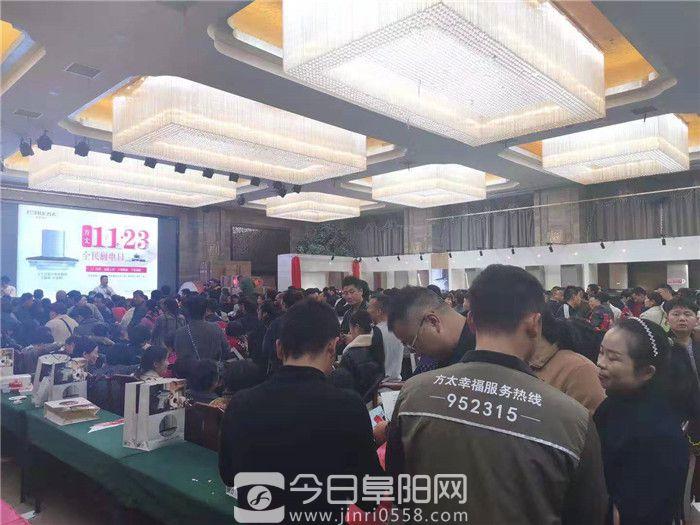 方太第三届11.23全民厨电日活动销售突破500万元