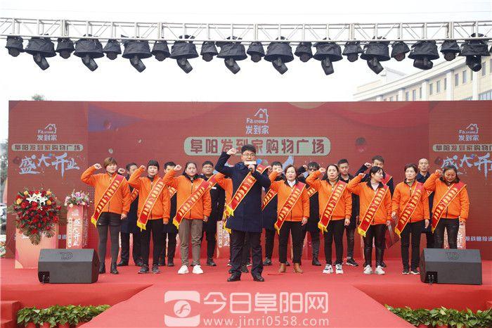 开拓颍东商业发展新格局 阜阳发到家购物广场华丽上线!