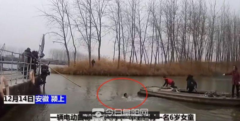 颍上一电动四轮车落水,6岁女童还在车上!