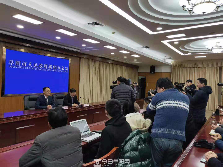 """阜阳市市情推介暨招商恳谈会""""硕果摇枝"""""""