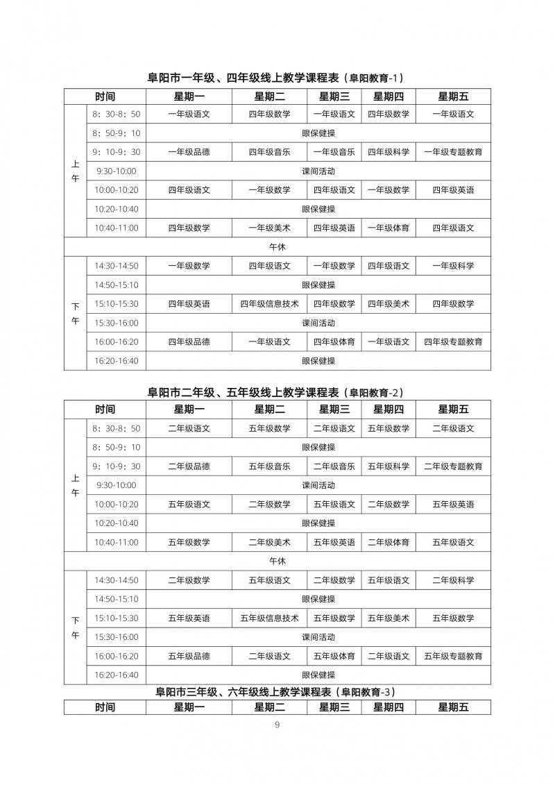 【通知】阜阳市中小学生3月2日起开始线上教学!收看方式、时间、课程表在这