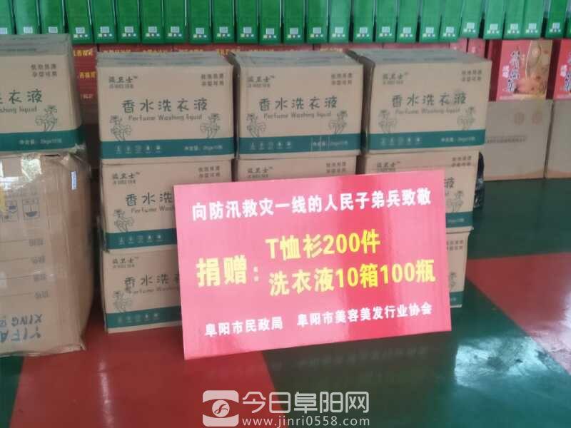 阜阳市物流协会爱心助力消防战士抗洪救灾