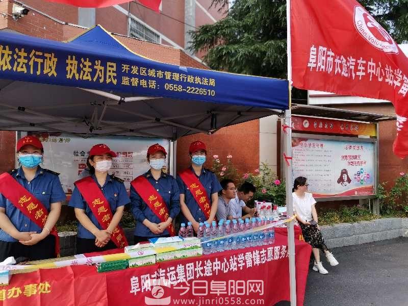 阜阳长途汽车中心站开展助力高考志愿服务活动