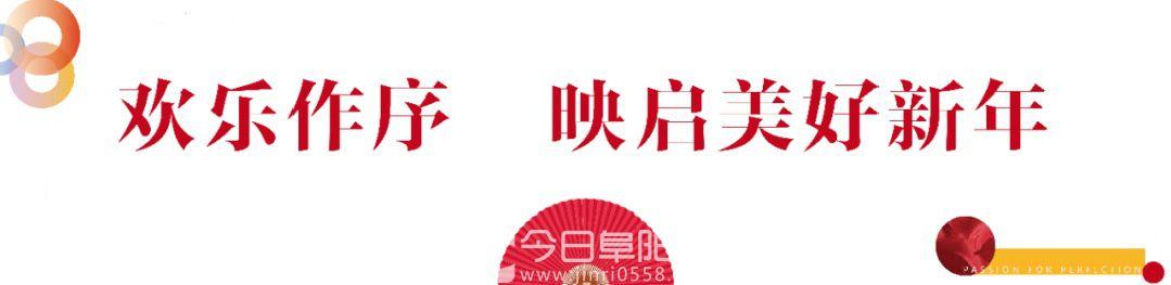 2021融创开年大戏,与阜阳共建美好未来